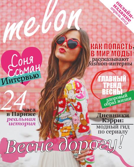 Как создать журнал про моду